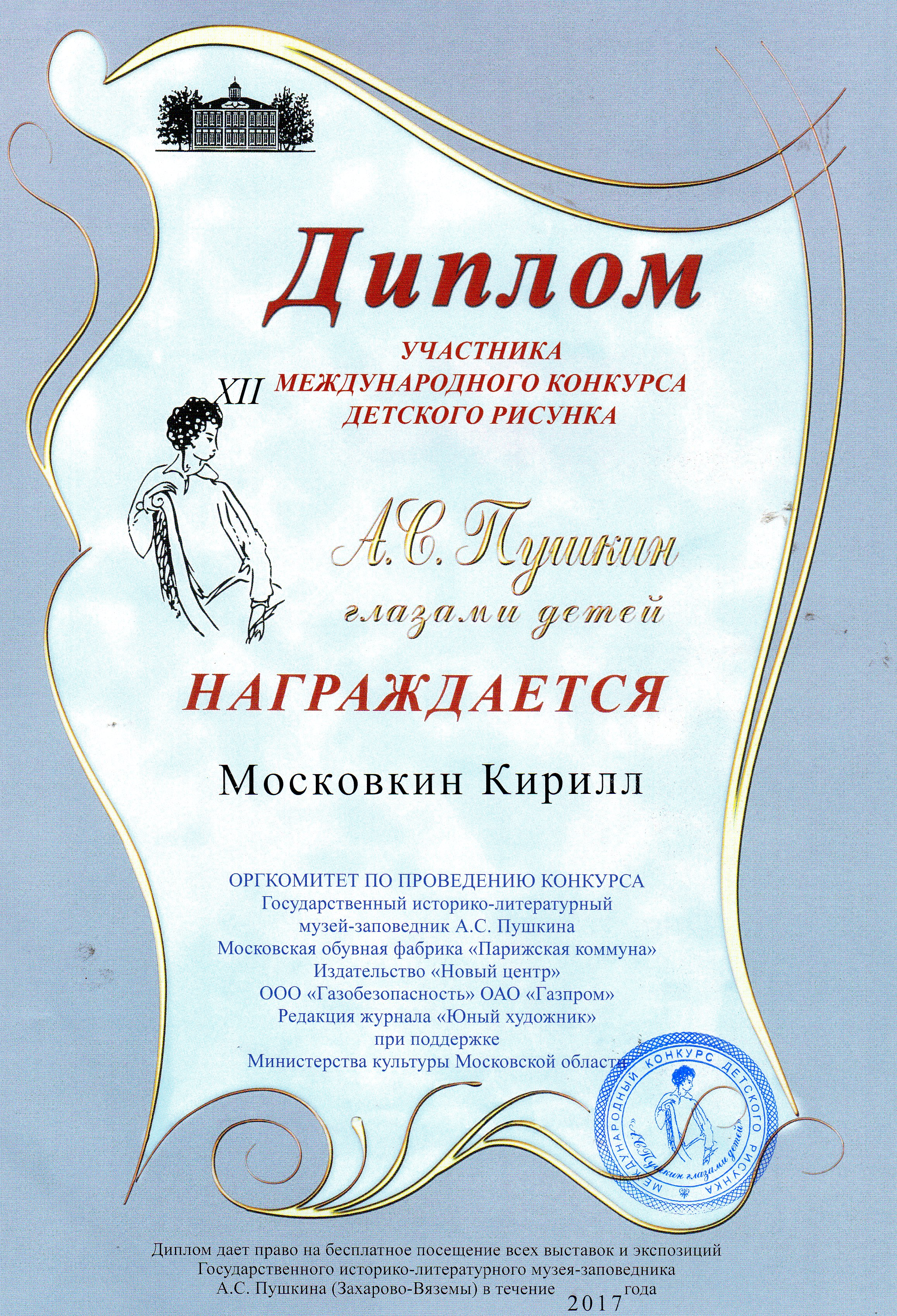 Пушкин глазами детей конкурс детского рисунка